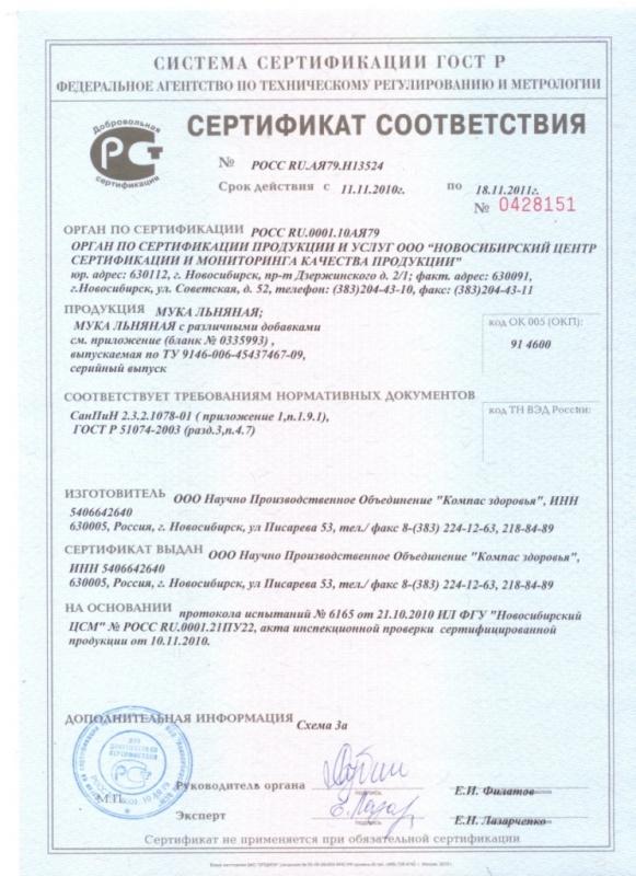Компас Здоровья сертификат льняная мука