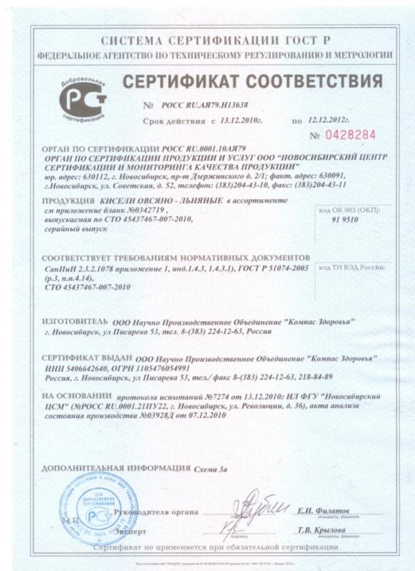 Компас Здоровья сертификат кисели