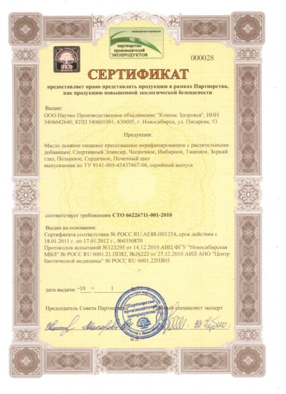 Компас Здоровья экологический сертификат-2