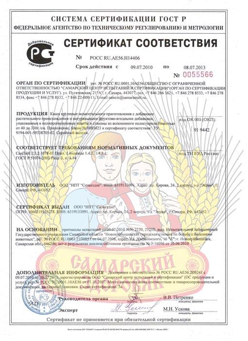Сертификат соответствия Каша Самарский Здоровяк