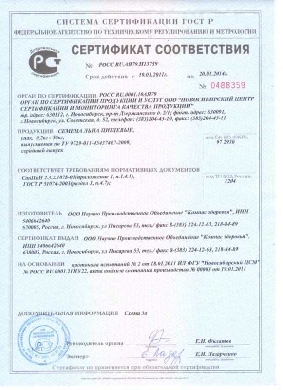 Компас Здоровья сертификат лён