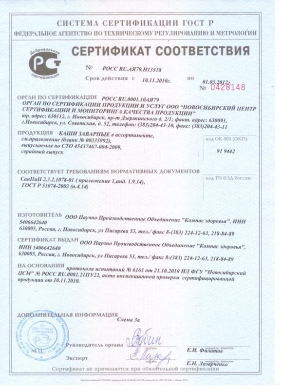Компас Здоровья сертификат льняные каши
