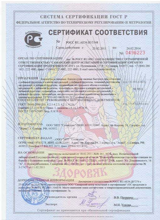 Сертификат соответствия кисели Самарский Здоровяк