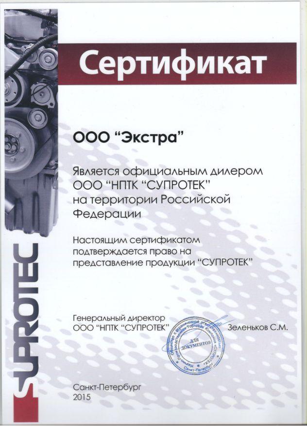 Сертификат дилера Экстра Супротек