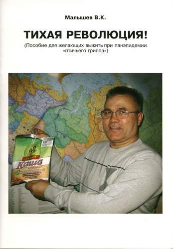 """Книга Малышева В. К. """"Тихая революция"""""""