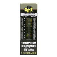 SMT2 - Синтетический кондиционер металла 2-го поколения. 125 мл.