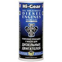 Комплекс суперприсадок к маслу Hi-Gear для дизельных двигателей, с SMT2, 444 мл.