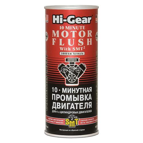 Десятиминутная промывка двигателя Hi-Gear с SMT2, 444 мл.
