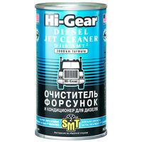 Очиститель форсунок для дизеля с SMT2 Hi-Gear, 325 мл.
